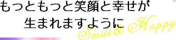 もっともっと笑顔と幸せが生まれますように