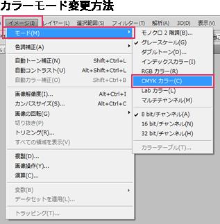 カラーモードの変更方法は「イメージ」→「モード」→「CMYカラー」です。