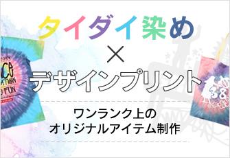 タイダイ染め × デザインプリント