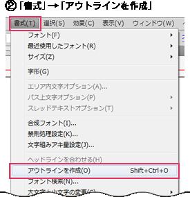 ②「書式」→「アウトラインを作成」をクリック