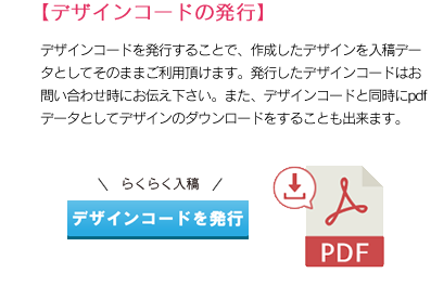 デザインコードの発行