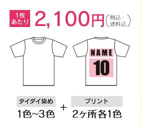 一枚あたり2350円
